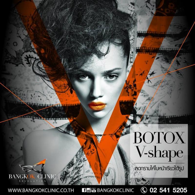 Botox V-Shape