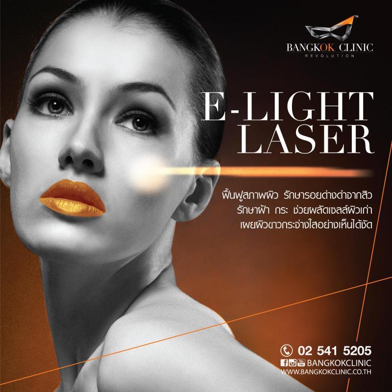 E-Light Laser